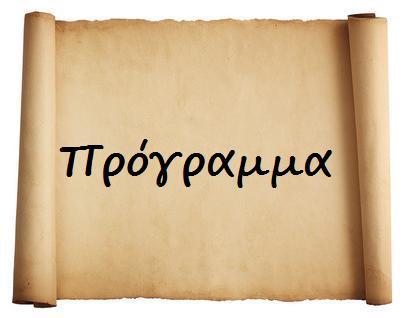 papirus-programma