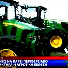 Ξεκίνησε η 18η Πανέβρια Αγροτική ΈκθεσηΦερών