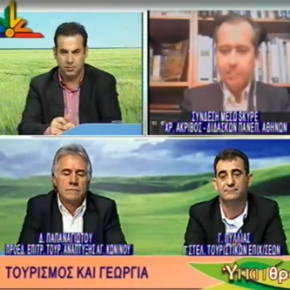 Τουρισμός και Γεωργία