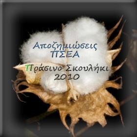 Καμιά Αποζημίωση μέσω ΠΣΕΑ για το Πράσινο Σκουλήκι του 2010 στους Βαμβακοπαραγωγούς