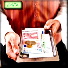 Πληρωμές ΕΛΓΑ
