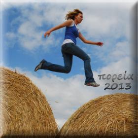 Οι Νέοι Αγρότες συζητούν για το2013