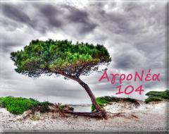 agronea104