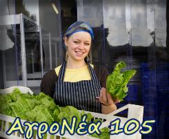 agronea105