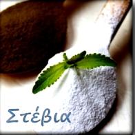stevia280