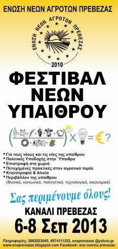 neoi_sep