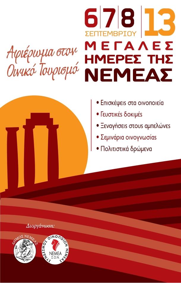 nemea4