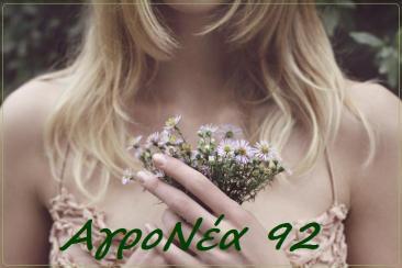 αγρονεα92