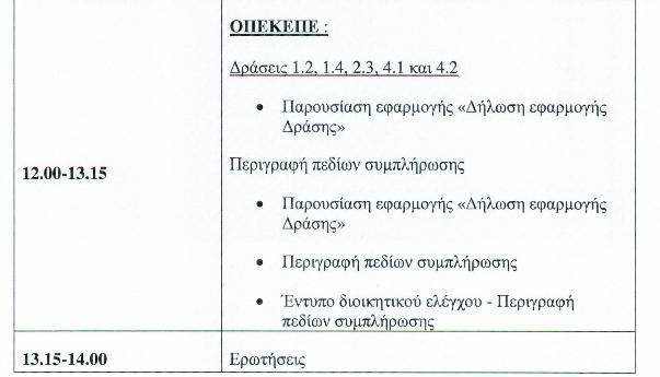opekepe045