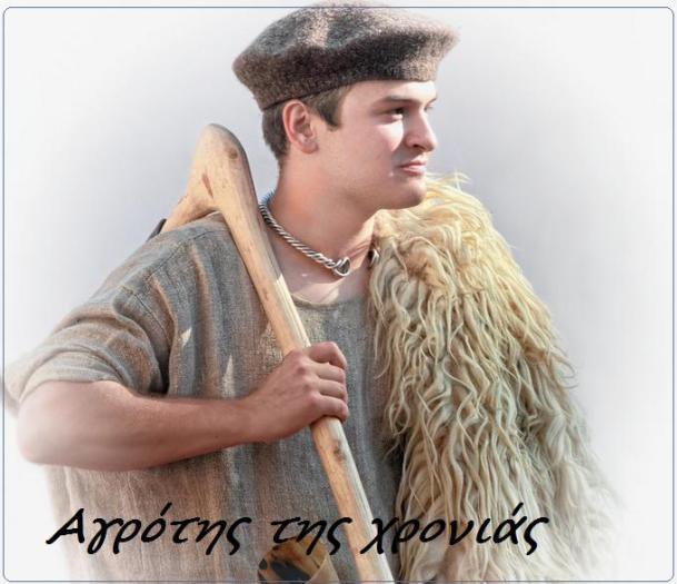 agrotisxronias