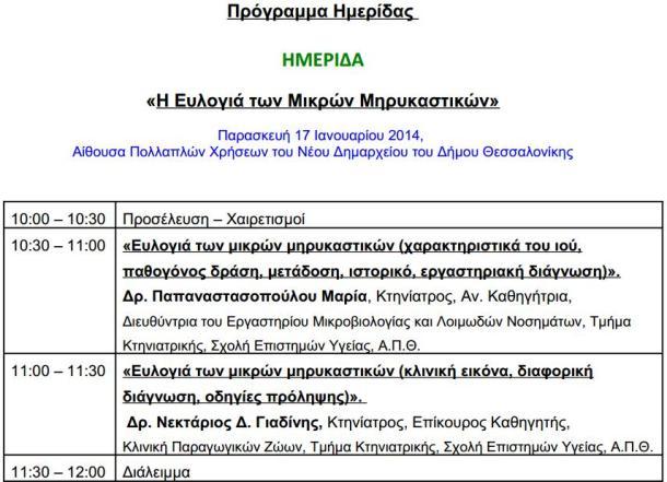 eulogia1