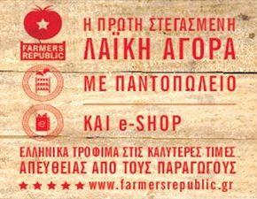 H Δημοκρατία των Αγροτών ξεκινά τη λειτουργίατης