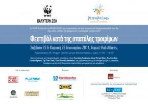 «Δεν πετάμε τίποτα» – Διήμερο φεστιβάλ κατά της σπατάληςτροφίμων