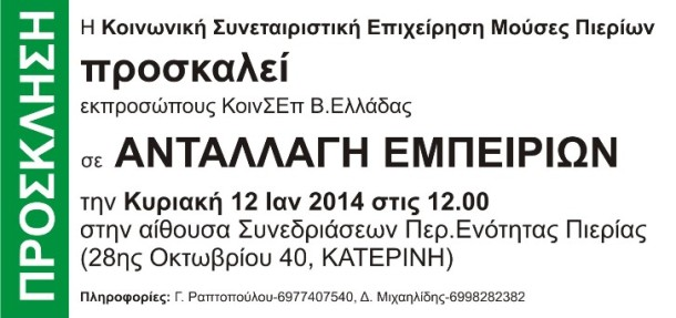 prosklisi 2014-01-12