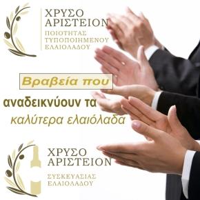 6th ARISTION of Olive oil 2014-Διαγωνισμοί ελαιολάδου