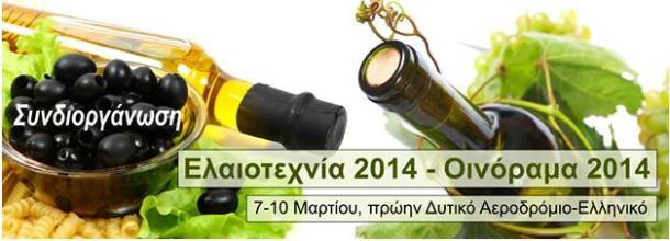 elaite2014