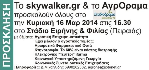 prosklisi 2014-03-16