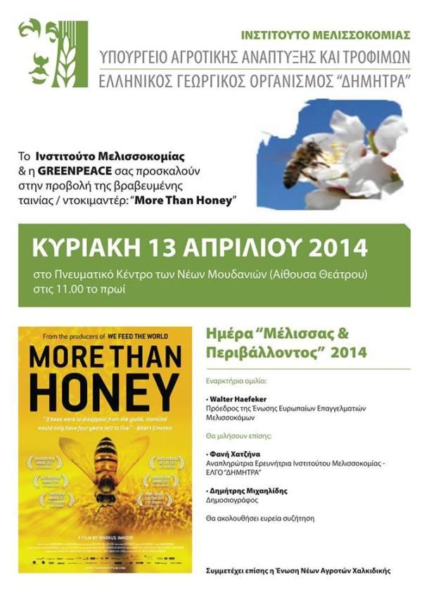afissa Honey