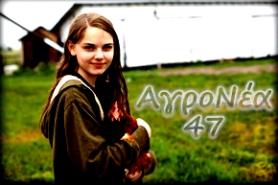 αγρο47