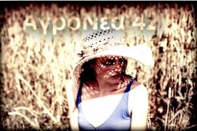 αγρονεα42