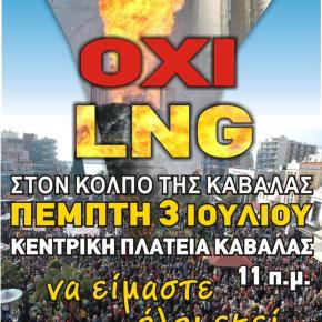 Συλλαλητήριο κατά της εγκατάστασης πλωτών δεξαμενών LNG στηνΚαβάλα