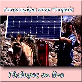 Γιατί οι Τούρκοι αγρότες φόρτωσαν φωτοβολταϊκά… σταγαϊδούρια;