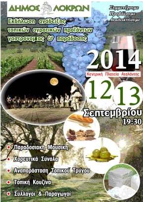 Εκδήλωση αγροτικών προϊόντων στον ΔήμοΛοκρών
