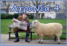 agronea4h