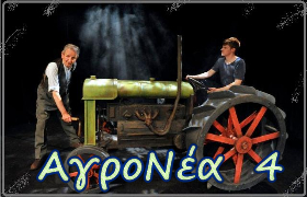 agronea5h